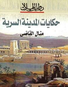 تحميل رواية حكايات المدينة السرية pdf – منال القاضي
