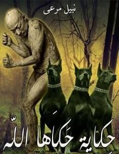 تحميل رواية حكاية حكاها الله pdf – نبيل مرعي