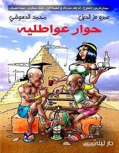 تحميل كتاب حوار عواطلية pdf – عمرو عز الدين