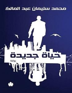 تحميل رواية حياة جديدة pdf – محمد سليمان عبد المالك