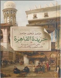 تحميل كتاب خريدة القاهرة pdf – حامد محمد حامد