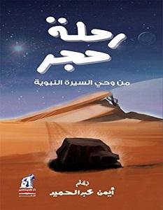 تحميل كتاب رحلة حجر pdf – أيمن عبد الحميد
