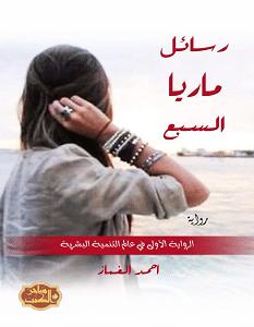 تحميل رواية رسائل ماريا السبع pdf – أحمد الغماز