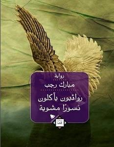 تحميل رواية روائيون يأكلون نسورا مشوية pdf – مبارك رجب