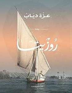 تحميل رواية روزيتا pdf – عزة دياب