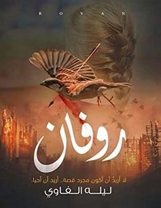 تحميل رواية روفان pdf – ليلة الفاوي