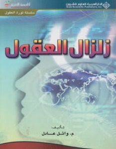 تحميل كتاب زلزال العقول pdf – وائل عادل