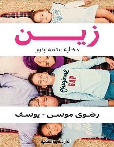تحميل رواية زين حكاية عتمة ونور pdf – رضوى موسى