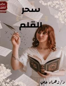 تحميل كتاب سحر القلم pdf – زهراء علي