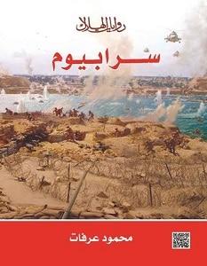 تحميل رواية سرابيوم pdf – محمود عرفات
