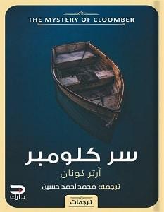 تحميل رواية سر كلومبر pdf – آرثر كونان دويل