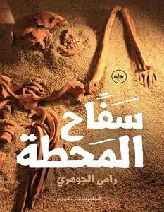 تحميل رواية سفاح المحطة pdf – رامي الجوهري
