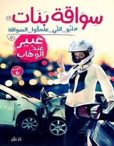 تحميل كتاب سواقة بنات pdf – عبير عبد الوهاب