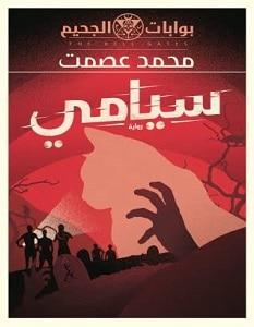 تحميل رواية سيامي بوابات الجحيم 1 pdf – محمد عصمت