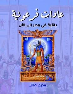 تحميل كتاب عادات فرعونية pdf – محرم كمال