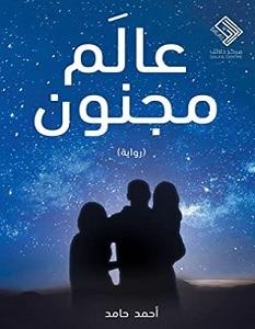 تحميل رواية عالم مجنون pdf – أحمد حامد