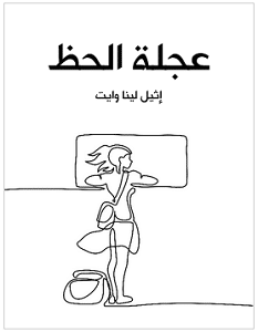 تحميل رواية عجلة الحظ pdf – إثيل لينا وايت