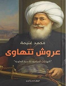 تحميل كتاب عروش تتهاوى pdf – محمد غنيمة