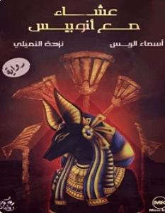 تحميل رواية عشاء مع أنوبيس pdf – أسماء الريس ونزهة النميلي