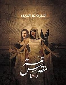 تحميل رواية عهر مقدس pdf – أميرة عز الدين