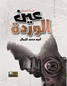 تحميل رواية عين الوردة pdf – كريم محمد الجمال