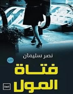 تحميل رواية فتاة المول pdf – نصر سليمان