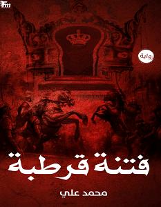 تحميل رواية فتنة قرطبة pdf – محمد علي