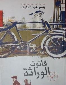 تحميل رواية قانون الوراثة pdf – ياسر عبد اللطيف