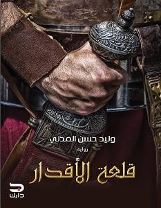 تحميل رواية قلعة الأقدار pdf – وليد حسن المدني