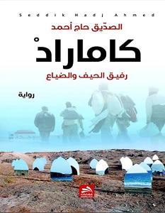 تحميل رواية كاماراد pdf – الصديق حاج أحمد