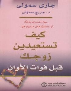 تحميل كتاب كيف تستعيدين زوجك قبل فوات الأوان pdf – جاري سمولي