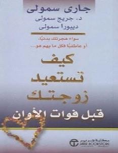 تحميل كتاب كيف تستعيد زوجتك قبل فوات الأوان pdf – جاري سمولي