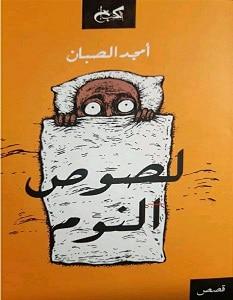 تحميل رواية لصوص النوم pdf – أمجد الصبان