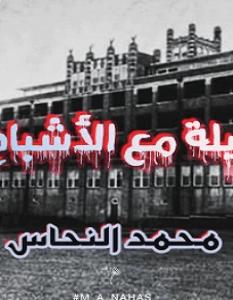 تحميل رواية ليلة مع الأشباح pdf – محمد النحاس