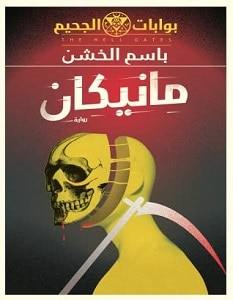 تحميل رواية مانيكان بوابات الجحيم 2 pdf – محمد عصمت