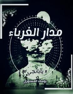 تحميل رواية مدار الغرباء pdf – يوسف المستوري