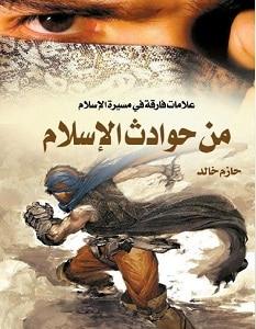 تحميل كتاب من حوادث الإسلام pdf – حازم خالد