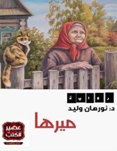 تحميل رواية ميرها pdf – نورهان وليد
