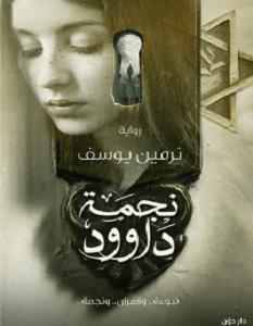 تحميل رواية نجمة داوود pdf – نرمين يوسف