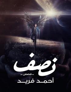 تحميل رواية نصف pdf – أحمد محمد فريد