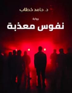 تحميل رواية نفوس معذبة pdf – حامد خطاب