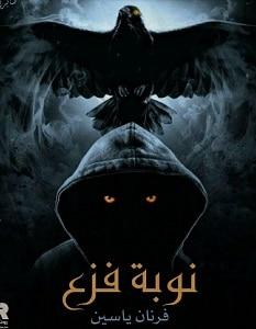 تحميل رواية نوبة فزع pdf – فرنان ياسين