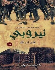 تحميل رواية نيروبي pdf – نهى أمر الله