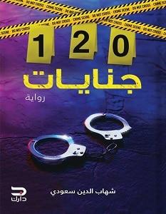 تحميل رواية 120 جنايات pdf – شهاب الدين سعودي