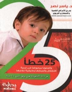 تحميل كتاب 25 خطأ وأسلوبا مرفوضا في تربية الأطفال pdf – ياسر نصر