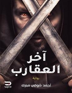 تحميل رواية آخر العقارب pdf – أحمد شوقي مبارك