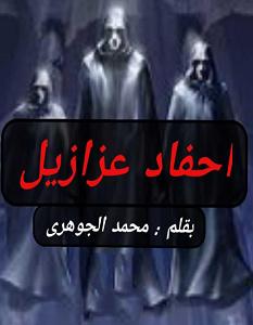 تحميل رواية أحفاد عزازيل pdf – محمد الجوهري