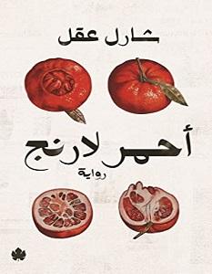 تحميل رواية أحمر لارنج pdf – شارل عقل