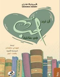 تحميل رواية أن تجد الحب في مكتبة pdf – فيرونيكا هنري