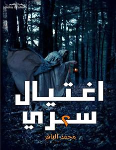 تحميل رواية اغتيال سري 2 pdf – محمد الباقر